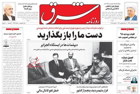 مانشيت طهران: قائد الحرس يطلب الأذن بالرد على السعودية والإمارات 4