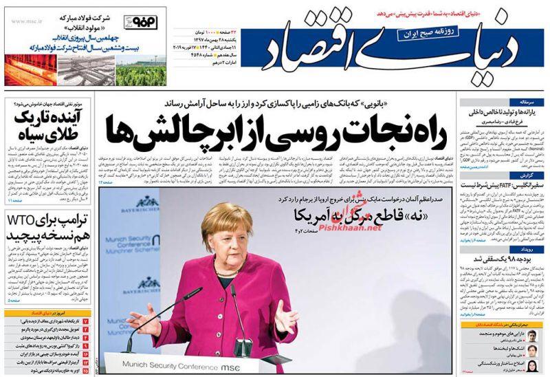 مانشيت طهران: قائد الحرس يطلب الأذن بالرد على السعودية والإمارات 3