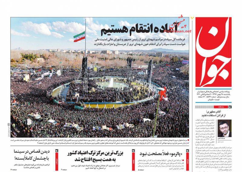 مانشيت طهران: قائد الحرس يطلب الأذن بالرد على السعودية والإمارات 2