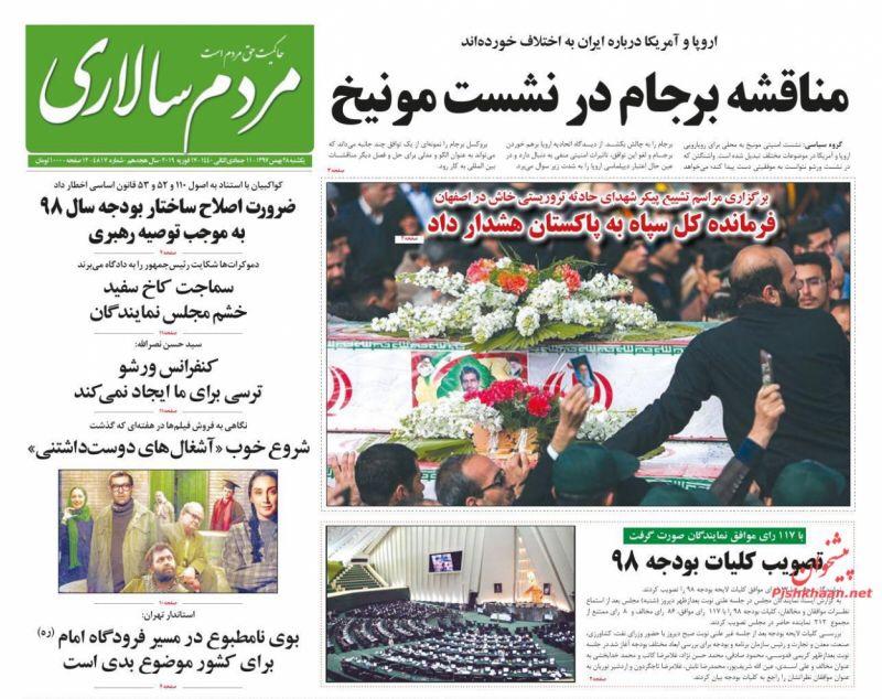 مانشيت طهران: قائد الحرس يطلب الأذن بالرد على السعودية والإمارات 1