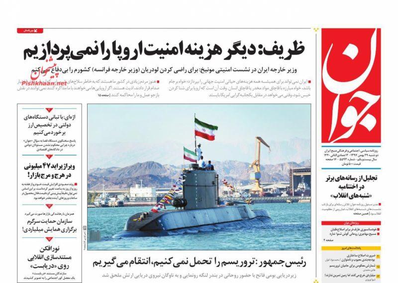 مانشيت طهران: منع جنازة زوجة علي شريعتي من دخول حسينية ارشاد وظريف يدافع عن برنامج ايران الصاروخي 3