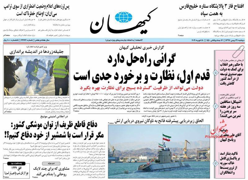 مانشيت طهران: منع جنازة زوجة علي شريعتي من دخول حسينية ارشاد وظريف يدافع عن برنامج ايران الصاروخي 2