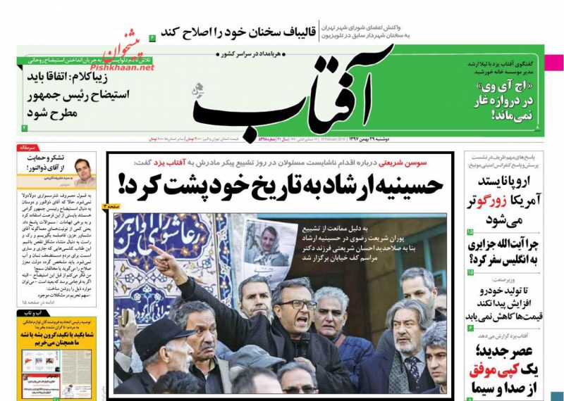 مانشيت طهران: منع جنازة زوجة علي شريعتي من دخول حسينية ارشاد وظريف يدافع عن برنامج ايران الصاروخي 1