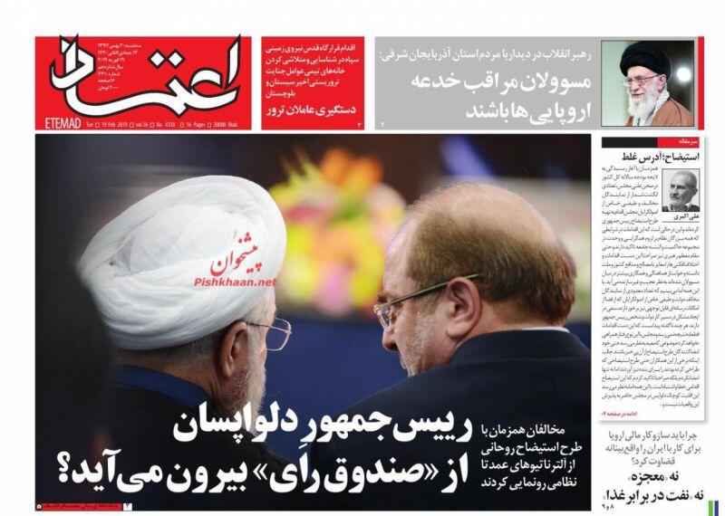 مانشيت طهران: روحاني في مواجهة إنقلاب القلقين في المجلس وحلول لأزمة الغلاء 5