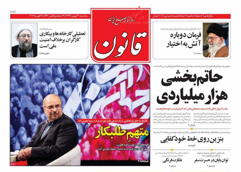 مانشيت طهران: روحاني في مواجهة إنقلاب القلقين في المجلس وحلول لأزمة الغلاء 6