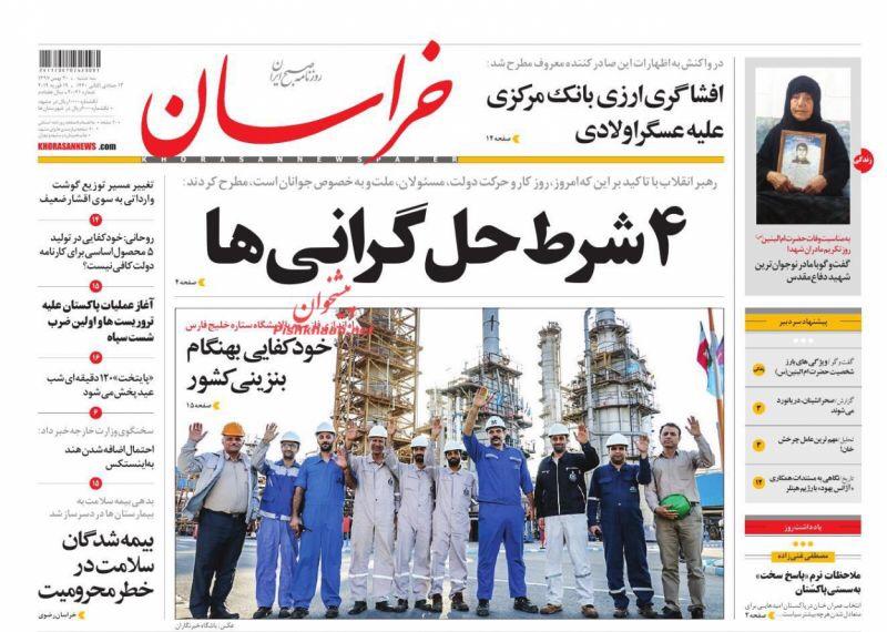 مانشيت طهران: روحاني في مواجهة إنقلاب القلقين في المجلس وحلول لأزمة الغلاء 4