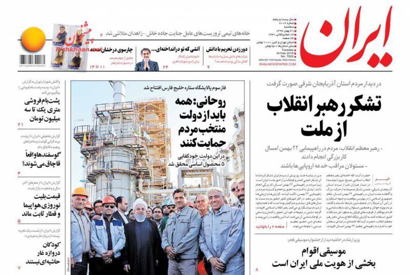 مانشيت طهران: روحاني في مواجهة إنقلاب القلقين في المجلس وحلول لأزمة الغلاء 3