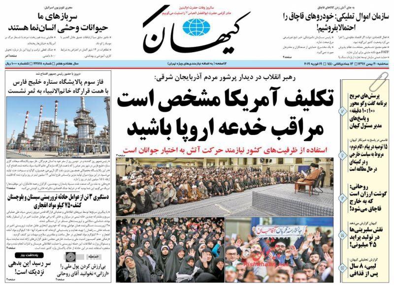 مانشيت طهران: روحاني في مواجهة إنقلاب القلقين في المجلس وحلول لأزمة الغلاء 2