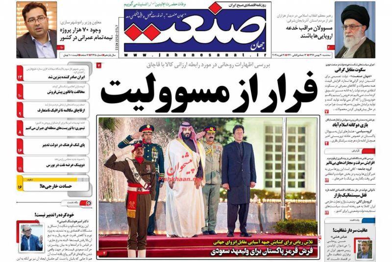 مانشيت طهران: روحاني في مواجهة إنقلاب القلقين في المجلس وحلول لأزمة الغلاء 1
