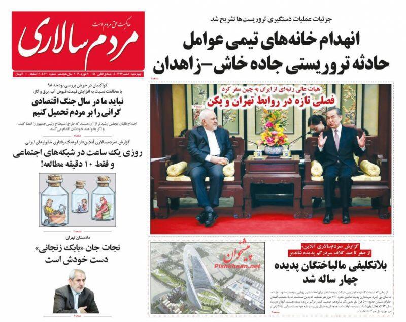 مانشيت طهران: محاكمة شقيق الرئيس تنطلق وعلاقات الصين وايران بين يدي لاريجاني وظريف 7