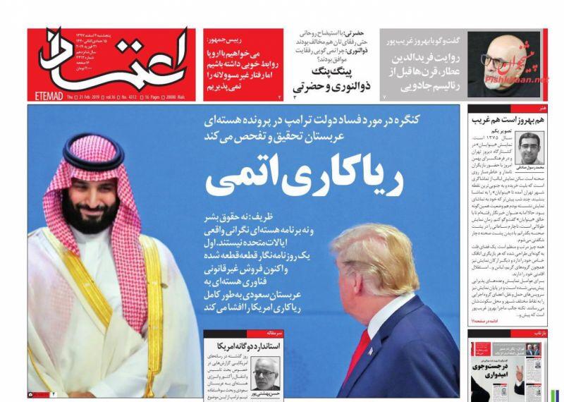 مانشيت طهران: سعودية نووية، ممكن أم غير ممكن؟! 2