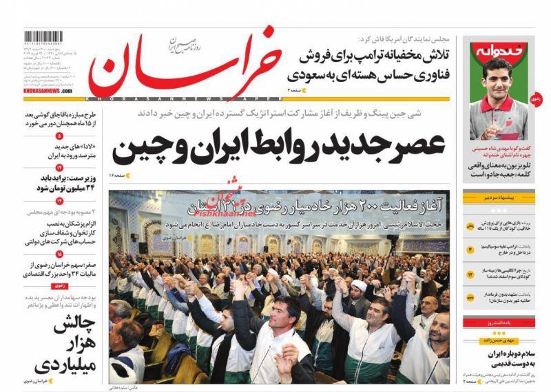 مانشيت طهران: سعودية نووية، ممكن أم غير ممكن؟! 3
