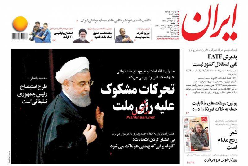 مانشيت طهران: سعودية نووية، ممكن أم غير ممكن؟! 1
