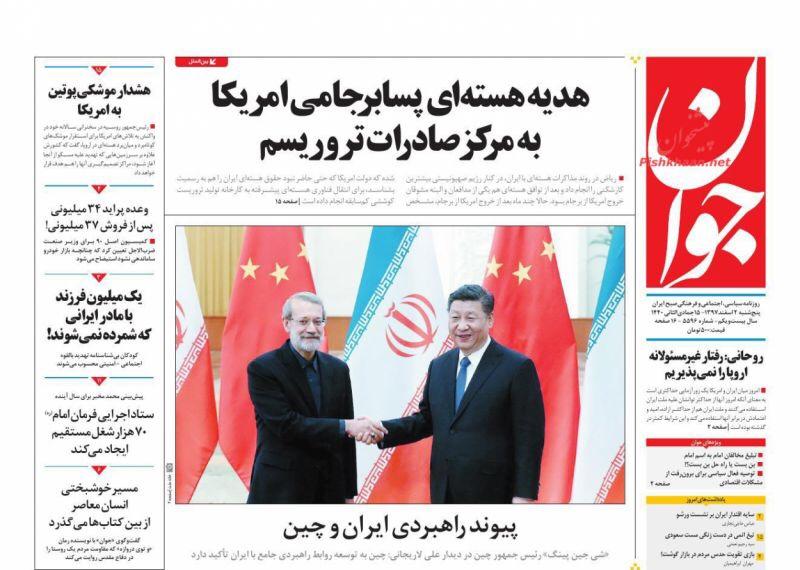 مانشيت طهران: سعودية نووية، ممكن أم غير ممكن؟! 4