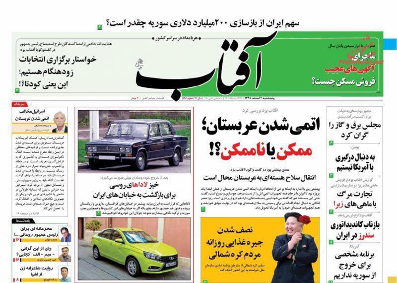 مانشيت طهران: سعودية نووية، ممكن أم غير ممكن؟! 6