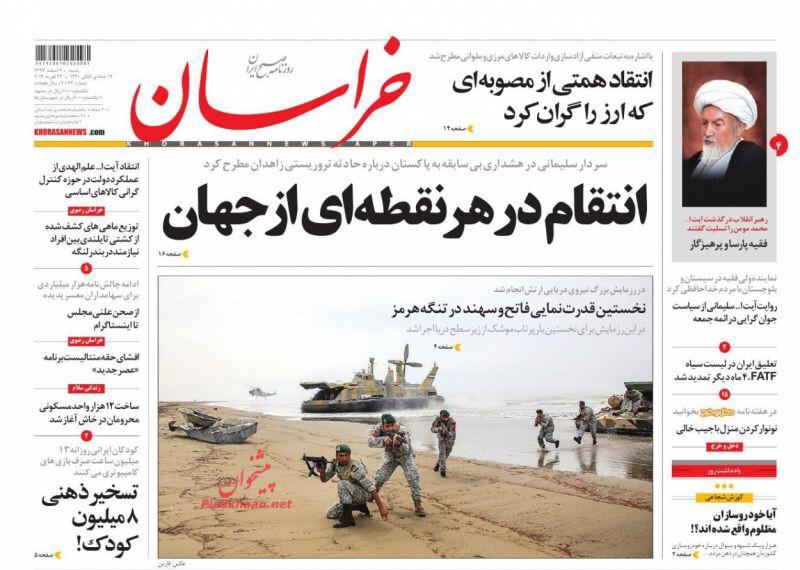 مانشيت طهران: سليماني يهدد باكستان بانتقام في أي مكان في العالم وصالحي يدعو للتفاوض مع الجميع بما في ذلك السعودية 4