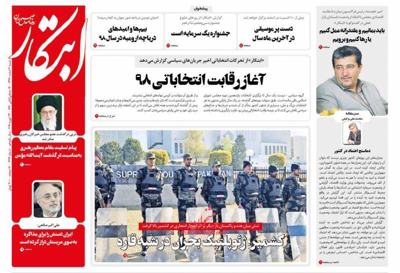 مانشيت طهران: سليماني يهدد باكستان بانتقام في أي مكان في العالم وصالحي يدعو للتفاوض مع الجميع بما في ذلك السعودية 3