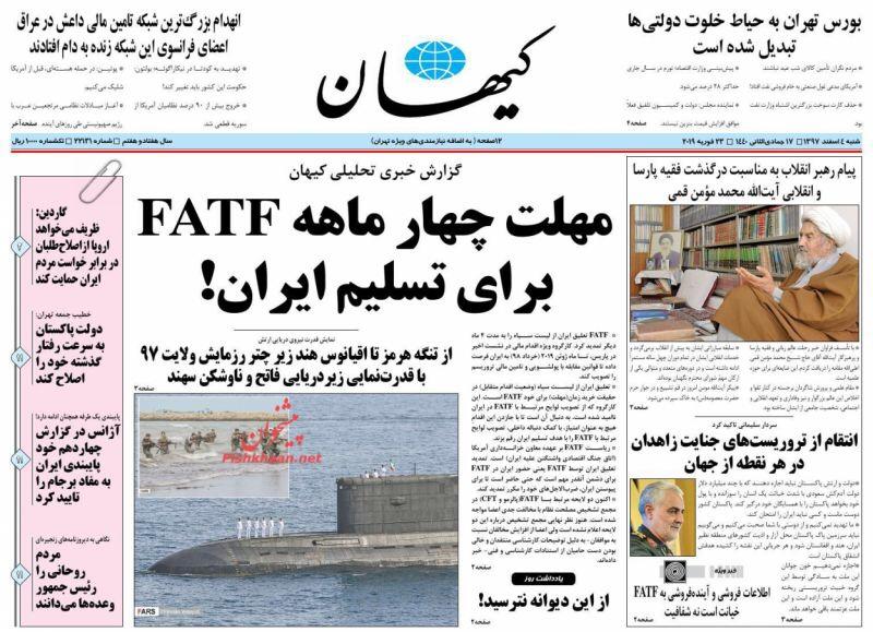 مانشيت طهران: سليماني يهدد باكستان بانتقام في أي مكان في العالم وصالحي يدعو للتفاوض مع الجميع بما في ذلك السعودية 2