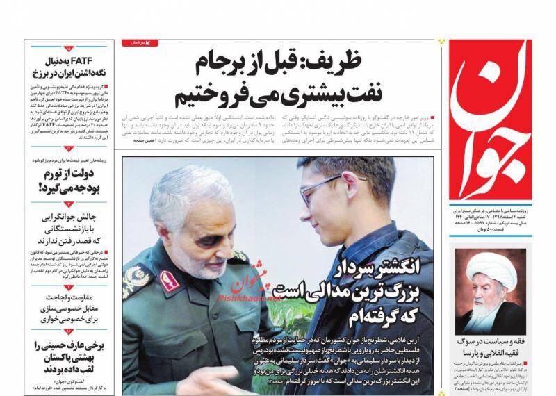 مانشيت طهران: سليماني يهدد باكستان بانتقام في أي مكان في العالم وصالحي يدعو للتفاوض مع الجميع بما في ذلك السعودية 1