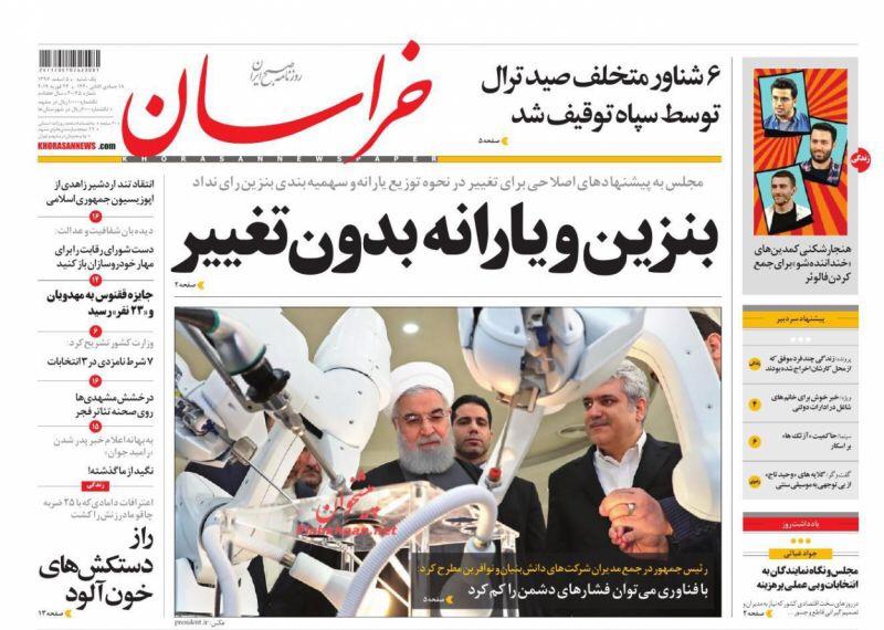 مانشيت طهران: شمخاني يميّز بين إغلاق مضيق هرمز ووقف صادرات النفط 4