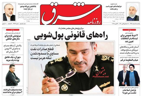 مانشيت طهران: شمخاني يميّز بين إغلاق مضيق هرمز ووقف صادرات النفط 3