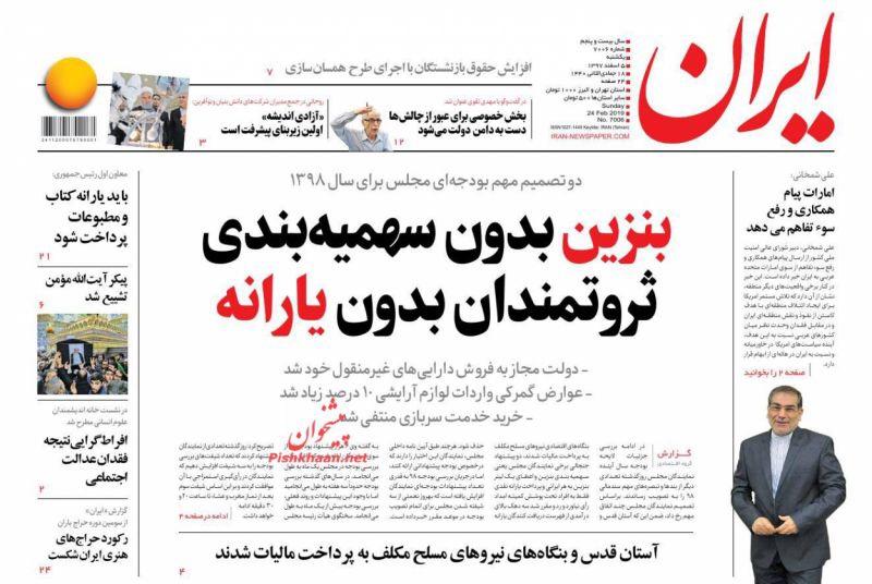 مانشيت طهران: شمخاني يميّز بين إغلاق مضيق هرمز ووقف صادرات النفط 2