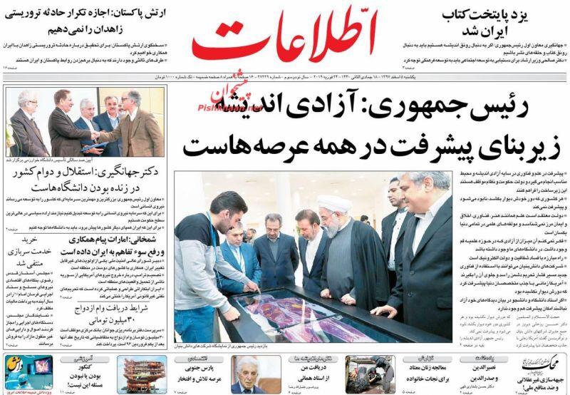 مانشيت طهران: شمخاني يميّز بين إغلاق مضيق هرمز ووقف صادرات النفط 1