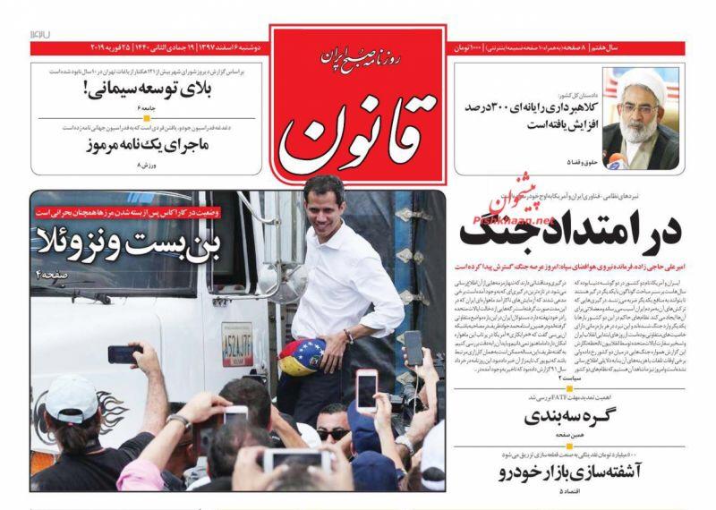 مانشيت طهران: القدرة الإيرانية في نظام المُسيرات الأميركية ويد خفية تلعب في سوق العملات 5