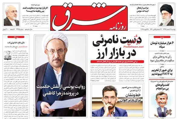 مانشيت طهران: القدرة الإيرانية في نظام المُسيرات الأميركية ويد خفية تلعب في سوق العملات 2