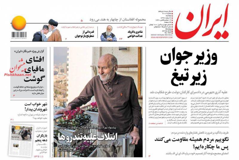 مانشيت طهران: القدرة الإيرانية في نظام المُسيرات الأميركية ويد خفية تلعب في سوق العملات 4