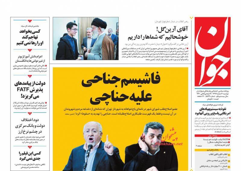 مانشيت طهران: القدرة الإيرانية في نظام المُسيرات الأميركية ويد خفية تلعب في سوق العملات 3