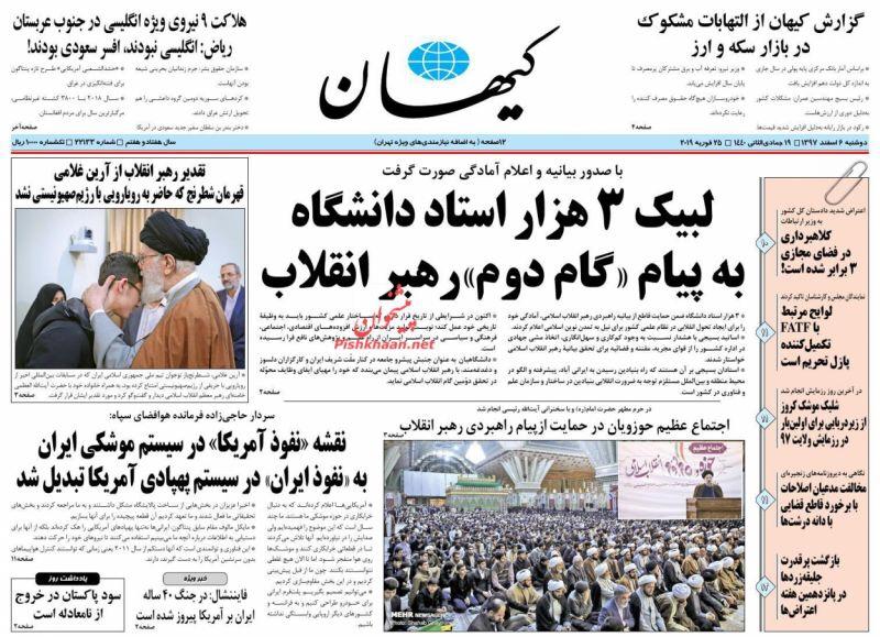 مانشيت طهران: القدرة الإيرانية في نظام المُسيرات الأميركية ويد خفية تلعب في سوق العملات 1