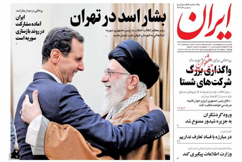 مانشيت طهران: الأسد في طهران وصدمة استقالة ظريف 5