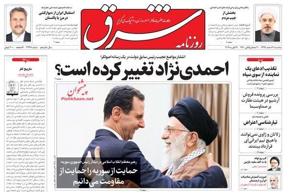 مانشيت طهران: الأسد في طهران وصدمة استقالة ظريف 4