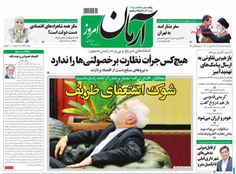 مانشيت طهران: الأسد في طهران وصدمة استقالة ظريف 3