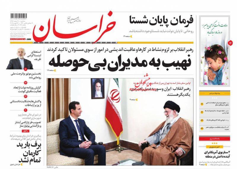مانشيت طهران: الأسد في طهران وصدمة استقالة ظريف 6
