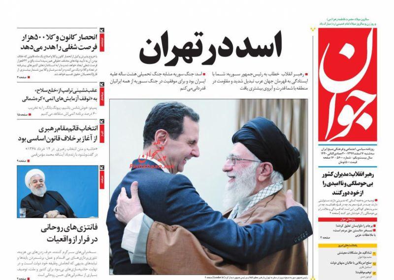 مانشيت طهران: الأسد في طهران وصدمة استقالة ظريف 2