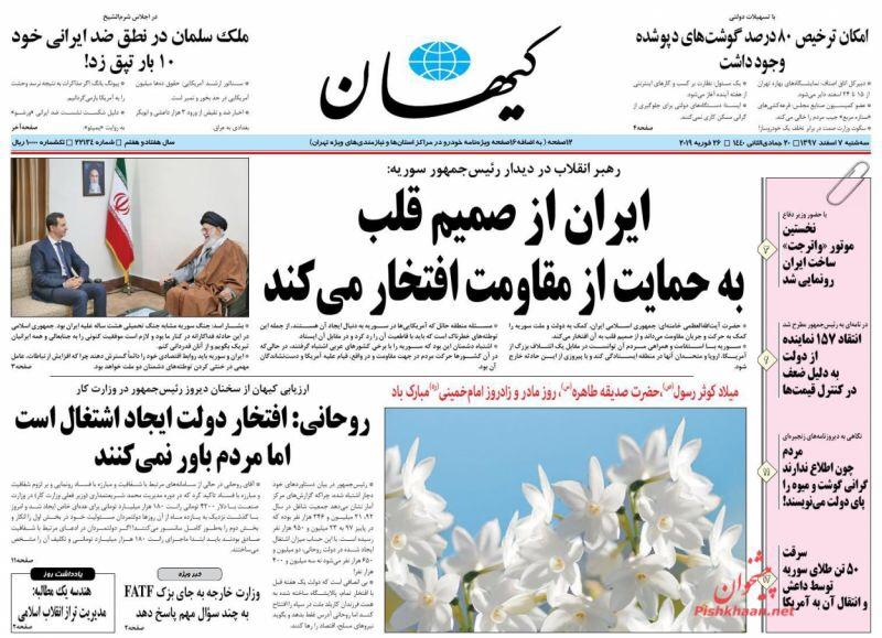 مانشيت طهران: الأسد في طهران وصدمة استقالة ظريف 1