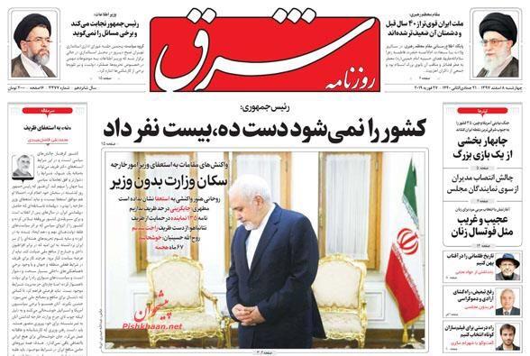 مانشيت طهران: على ظريف أن يبقى! 6