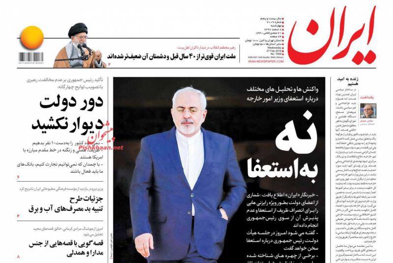 مانشيت طهران: على ظريف أن يبقى! 3