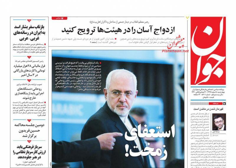 مانشيت طهران: على ظريف أن يبقى! 5