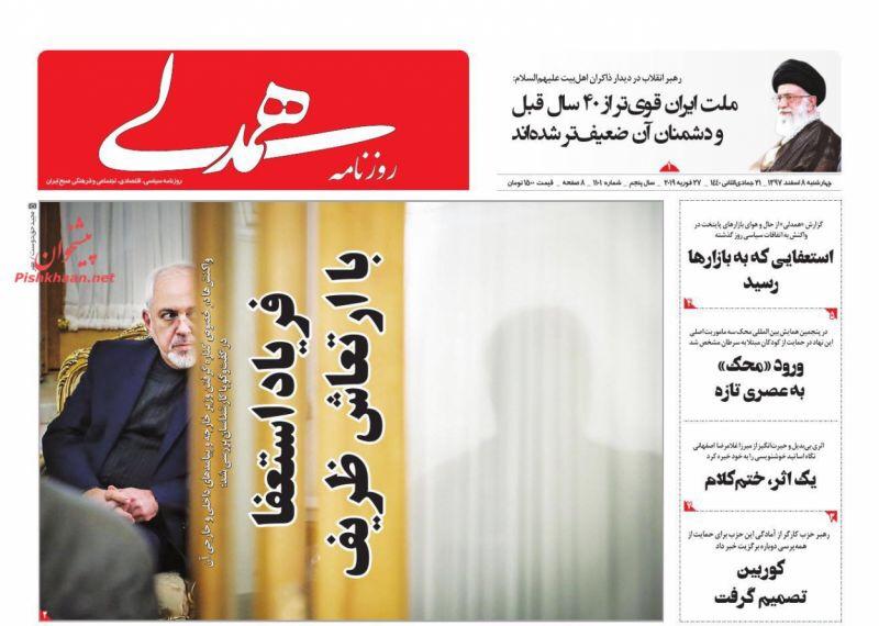 مانشيت طهران: على ظريف أن يبقى! 4