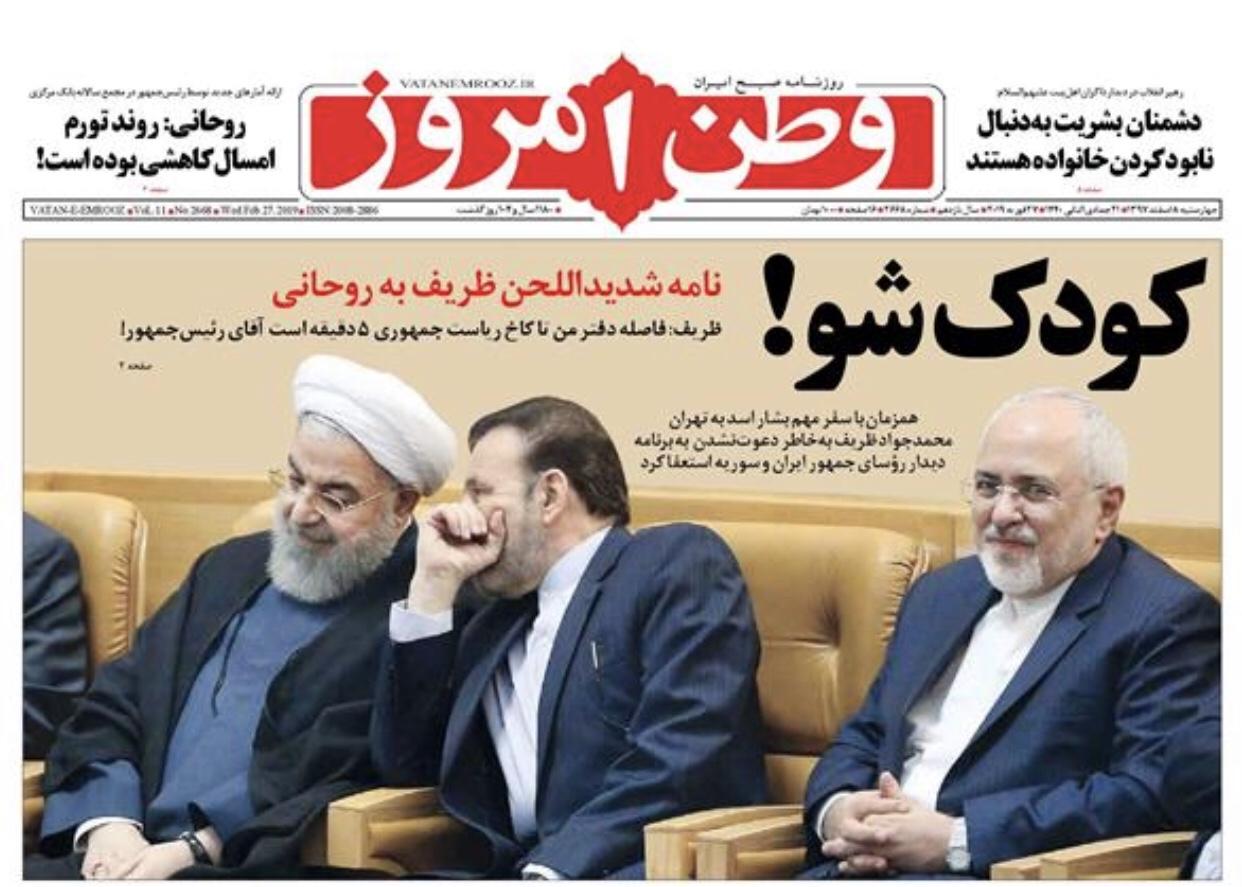 مانشيت طهران: على ظريف أن يبقى! 2