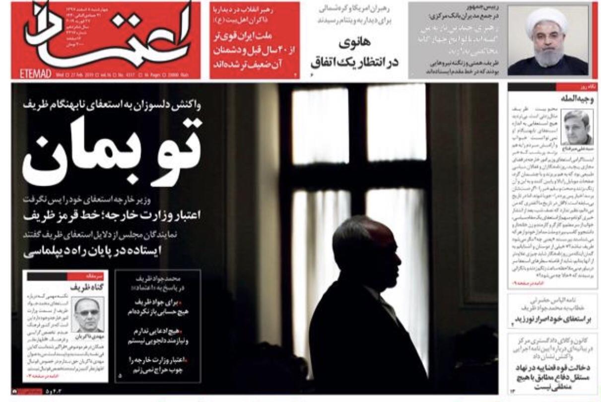 مانشيت طهران: على ظريف أن يبقى! 1
