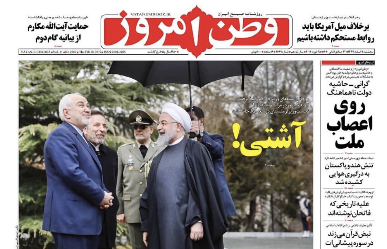 مانشيت طهران: ظريف باق في منصبه وعين إيران على قمة فييتنام 3