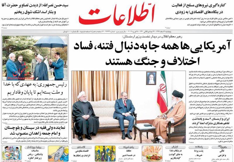 مانشيت طهران: ظريف باق في منصبه وعين إيران على قمة فييتنام 4