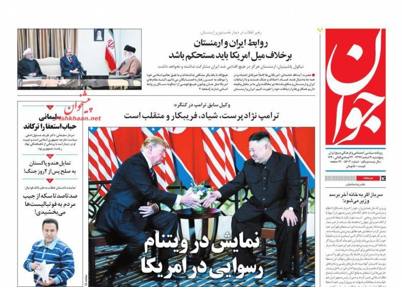 مانشيت طهران: ظريف باق في منصبه وعين إيران على قمة فييتنام 6