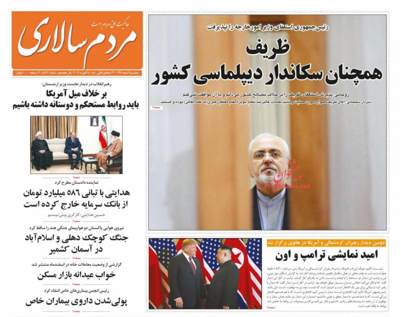 مانشيت طهران: ظريف باق في منصبه وعين إيران على قمة فييتنام 1