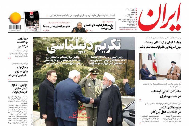 مانشيت طهران: ظريف باق في منصبه وعين إيران على قمة فييتنام 2
