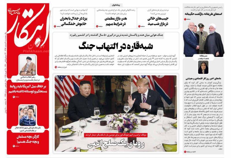 مانشيت طهران: ظريف باق في منصبه وعين إيران على قمة فييتنام 5